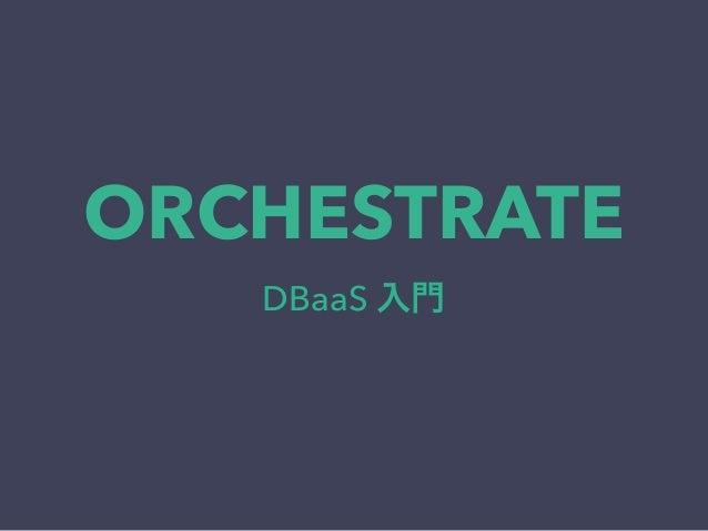 ORCHESTRATE  DBaaS 入門