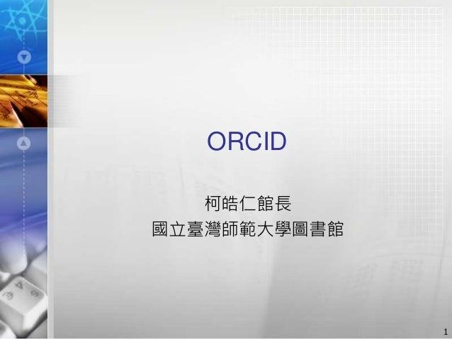 ORCID 柯皓仁館長 國立臺灣師範大學圖書館 1