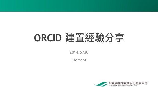 ORCID 建置經驗分享 2014/5/30 Clement