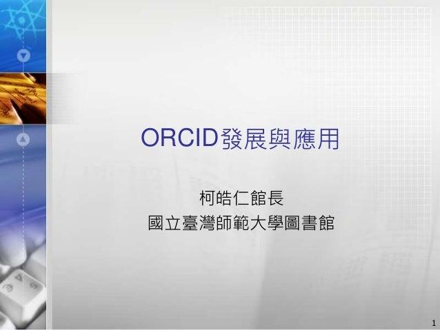 ORCID發展與應用 柯皓仁館長 國立臺灣師範大學圖書館 1