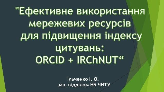 Ільченко І. О. зав. відділом НБ ЧНТУ