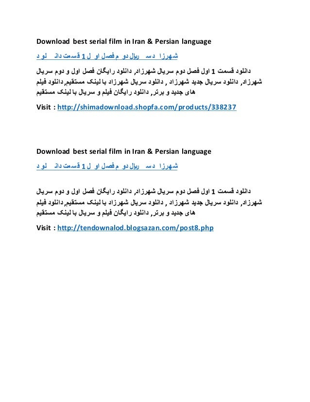 Download best serial film in Iran & Persian language ‫د‬ ‫لو‬ ‫دان‬ ‫مت‬‫س‬‫ق‬ 1 ‫ل‬ ‫او‬ ‫فصل‬ ‫م‬ ‫دو‬ ‫لایر‬ ‫س‬‫د‬ ‫شه...