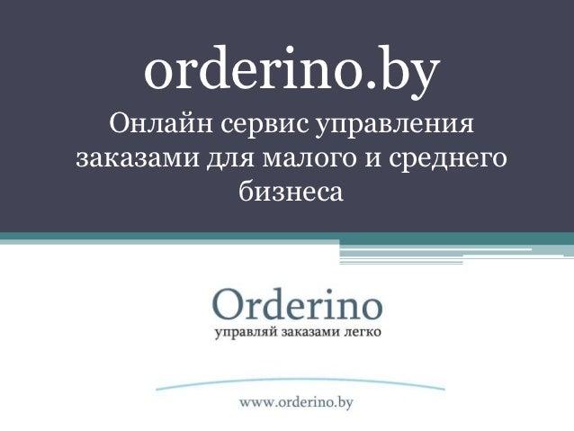 orderino.by  Онлайн сервис управлениязаказами для малого и среднего           бизнеса