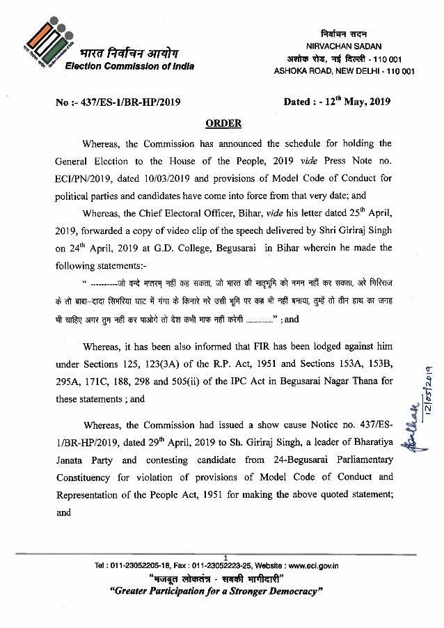 EC Order on giriraj singh
