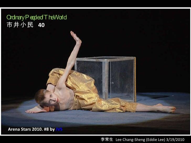 李常生  Lee Chang-Sheng (Eddie Lee) 3/19/2010 Ordinary People of The World  市井小民  40 Arena Stars 2010. #8 by  JVS