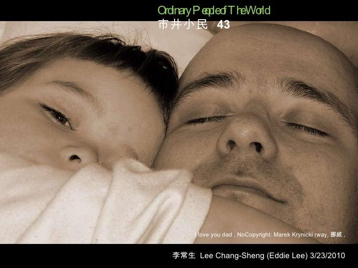 I love you dad , NoCopyright: Marek Krynicki rway, 挪威 ,   Ordinary People of The World  市井小民  43 李常生  Lee Chang-Sheng (Edd...