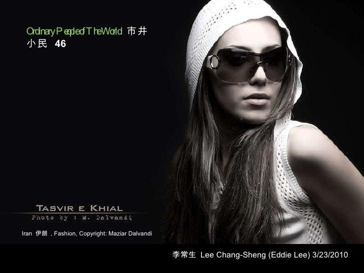 Iran  伊朗  , Fashion, Copyright: Maziar Dalvandi   Ordinary People of The World  市井小民  46 李常生  Lee Chang-Sheng (Eddie Lee) ...