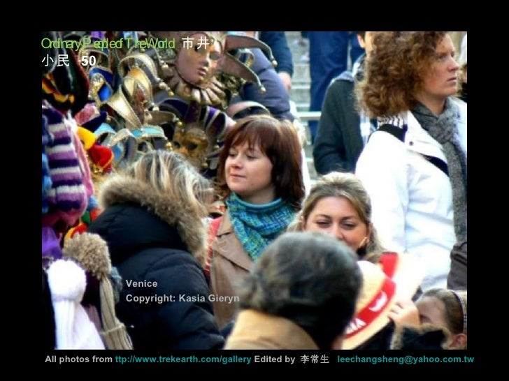 All photos from  ttp://www.trekearth.com/gallery  Edited by  李常生  [email_address] Venice Copyright: Kasia Gieryn   Ordinar...