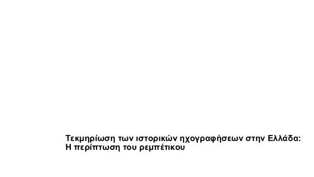 Τεκμηρίωση των ιστορικών ηχογραφήσεων στην Ελλάδα: Η περίπτωση του ρεμπέτικου