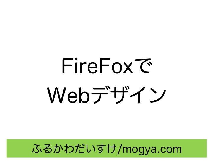 FireFoxで Webデザインふるかわだいすけ/mogya.com
