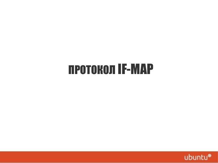 ПРОТОКОЛ  IF-MAP