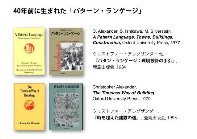 C. Alexander, S. Ishikawa, M. Silverstein, A Pattern Language: Towns, Buildings, Construction, Oxford University Press, 19...