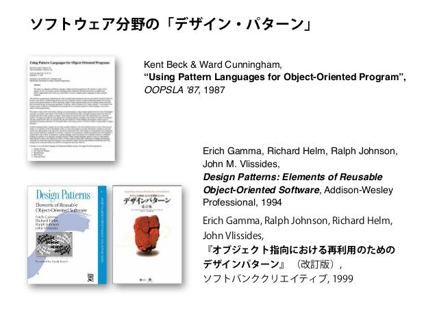 """Kent Beck & Ward Cunningham, """"Using Pattern Languages for Object-Oriented Program"""", OOPSLA '87, 1987 ソフトウェア分野の「デザイン・パターン」 ..."""