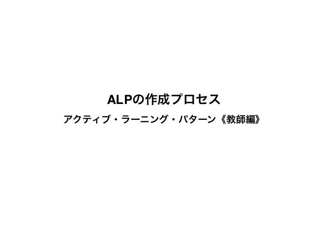 ALPの作成プロセス アクティブ・ラーニング・パターン《教師編》