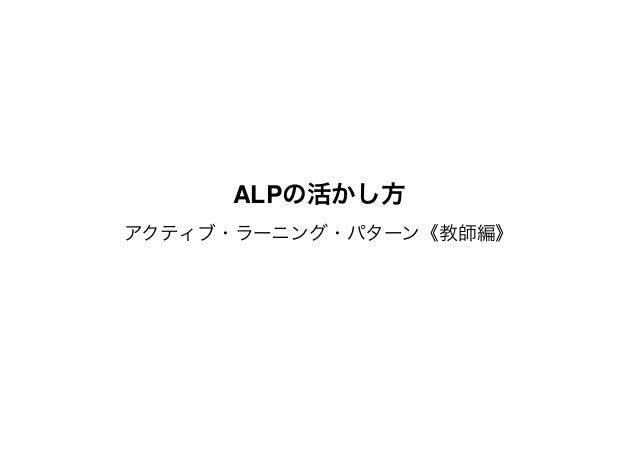 ALPの活かし方 アクティブ・ラーニング・パターン《教師編》