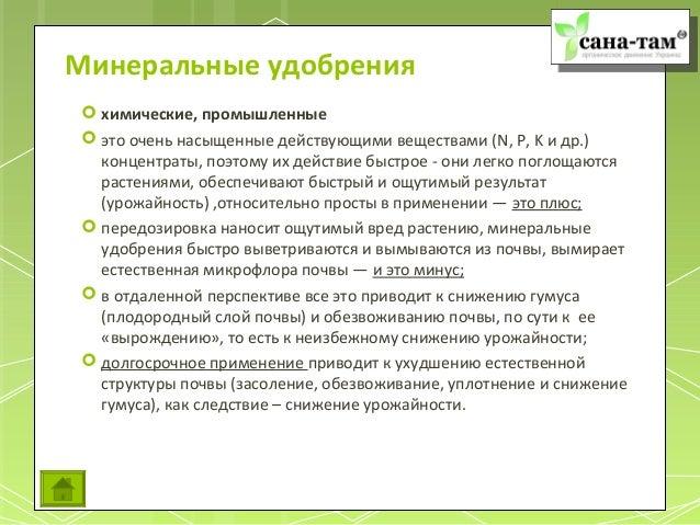 Сертификация нормы внесения удобрения сертификация кирпича воронеж