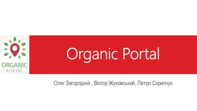 Organic Portal Олег Загородній , Віктор Жуковський, Петро Скрипчук
