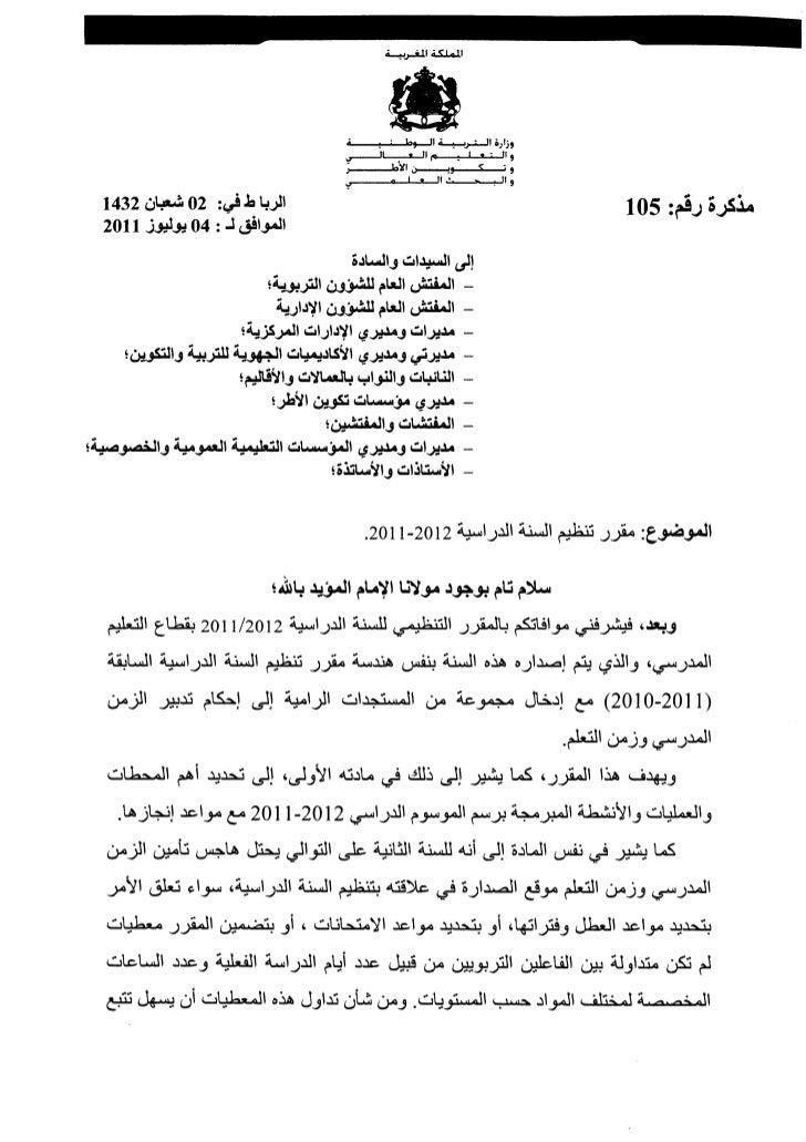 مقرر تنظيم السنة الدراسية2012-2011