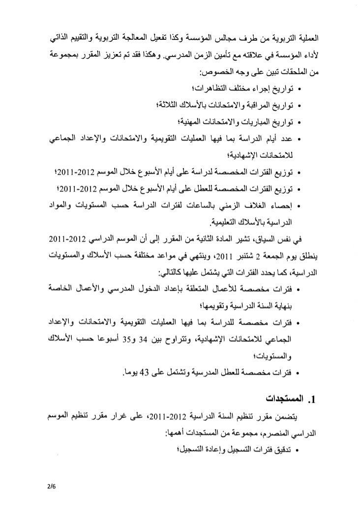 مقرر تنظيم السنة الدراسية2012-2011 Slide 2