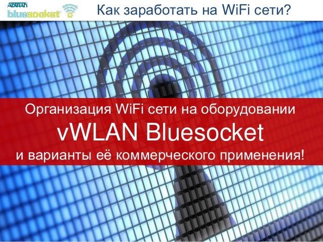 Как заработать на WiFi сети?  Организация WiFi сети на оборудовании vWLAN Bluesocket и варианты её коммерческого применени...