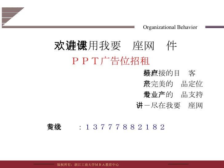 <ul><li>欢迎使用我要讲座网课件 </li></ul><ul><li>PPT广告位招租 </li></ul><ul><li>最直接的目标客户 </li></ul><ul><li>最完美的产品定位 </li></ul><ul><li>最专业...