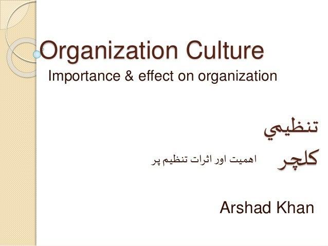 Organization Culture Importance & effect on organization Arshad Khan تنظيمي کلچرتنظيم اتراثراو اهميتپ...