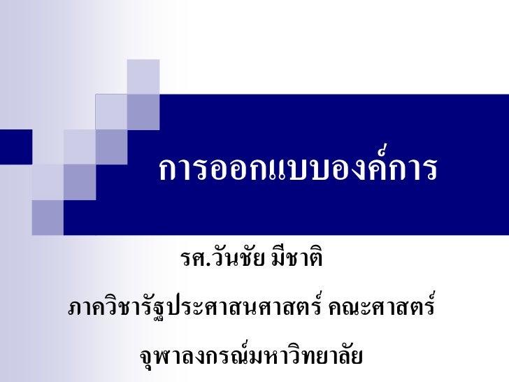 การออกแบบองค์การ            รศ.วันชัย มีชาติ ภาควิชารัฐประศาสนศาสตร์ คณะศาสตร์        จุฬาลงกรณ์มหาวิทยาลัย