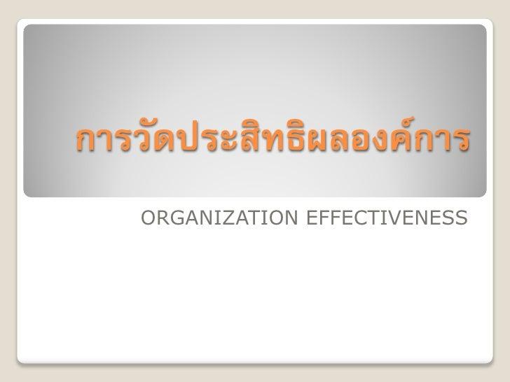 การวัดประสิทธิผลองค์การ    ORGANIZATION EFFECTIVENESS