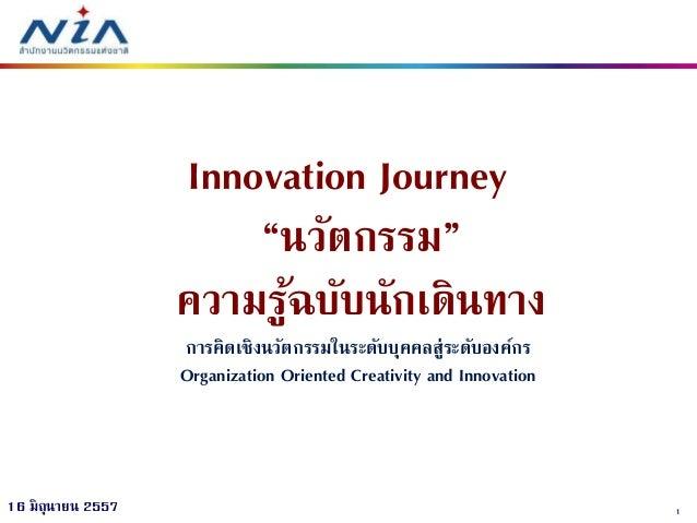 """116 มิถุนายน 2557 Innovation Journey """"นวัตกรรม"""" ความรู้ฉบับนักเดินทาง การคิดเชิงนวัตกรรมในระดับบุคคลสู่ระดับองค์กร Organiz..."""