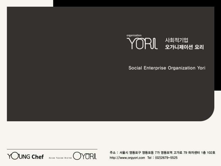 사회적기업 오가니제이션요리Organization yori