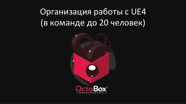 Организация работы с UE4 в команде до 20 человек