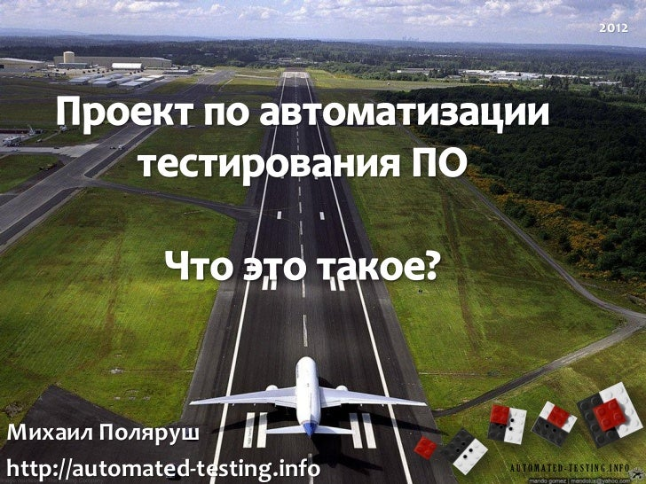2012Михаил Полярушhttp://automated-testing.info   AUTOMATED-TESTING.INFO