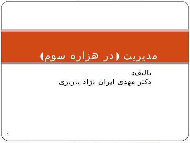 مدیریت ) در هزاره سوم( تالیف: دکتر مهدی ایرانونژاد پاریزی  سازماندهی 1