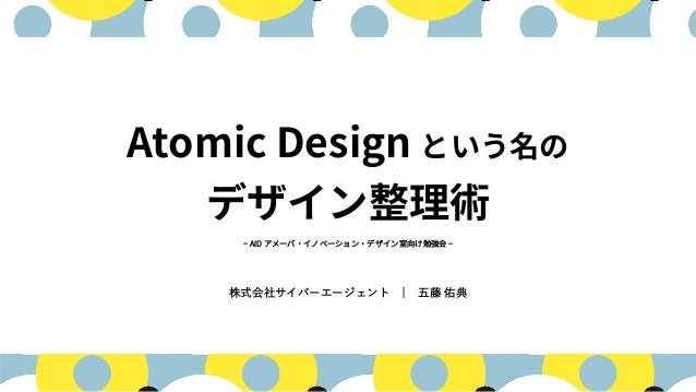 Atomic Design という名のデザイン整理術 Slide 1