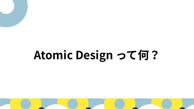Atomic Design という名のデザイン整理術 Slide 3