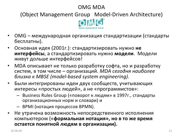 OMG MDA (Object Management Group   Model-Driven Architecture) <ul><li>OMG –  международная организация стандартизации (ста...