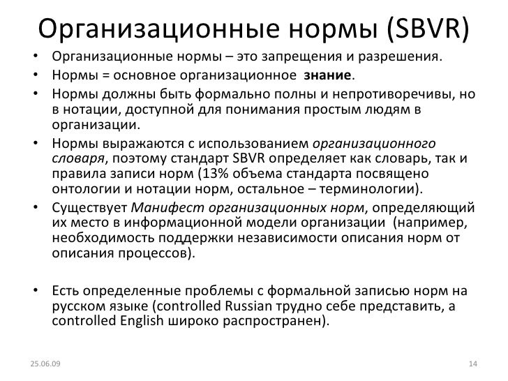 Организационные нормы ( SBVR) <ul><li>Организационные нормы – это запрещения и разрешения. </li></ul><ul><li>Нормы = основ...