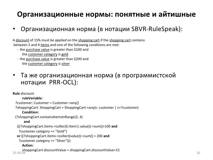 Организационные нормы: понятные и айтишные <ul><li>Организационная норма (в нотации  SBVR-RuleSpeak):  </li></ul><ul><li>A...