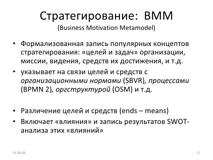 Стратегирование:  BMM (Business Motivation Metamodel) <ul><li>Формализованная запись популярных концептов стратегирования:...