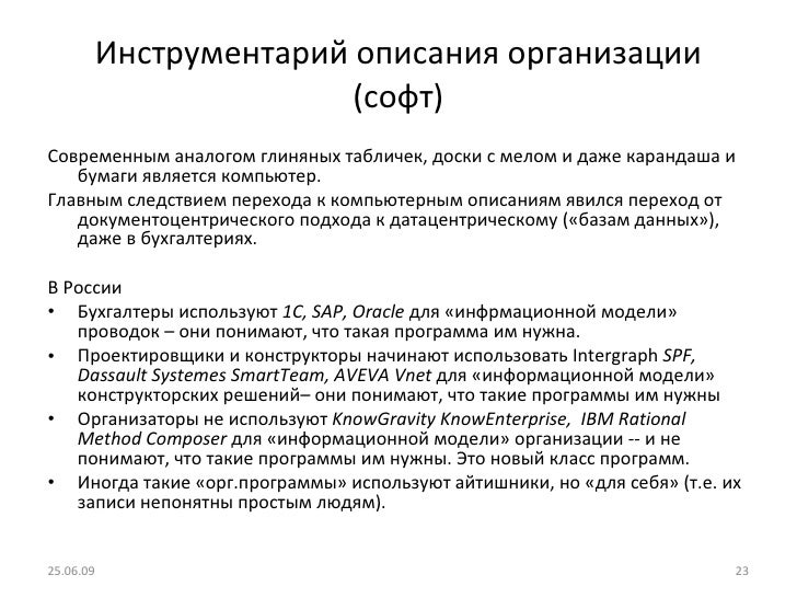 Инструментарий описания организации (софт) <ul><li>Современным аналогом глиняных табличек, доски с мелом и даже карандаша ...