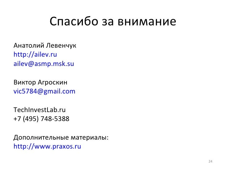 Спасибо за внимание <ul><li>Анатолий Левенчук </li></ul><ul><li>http://ailev.ru </li></ul><ul><li>[email_address] </li></u...