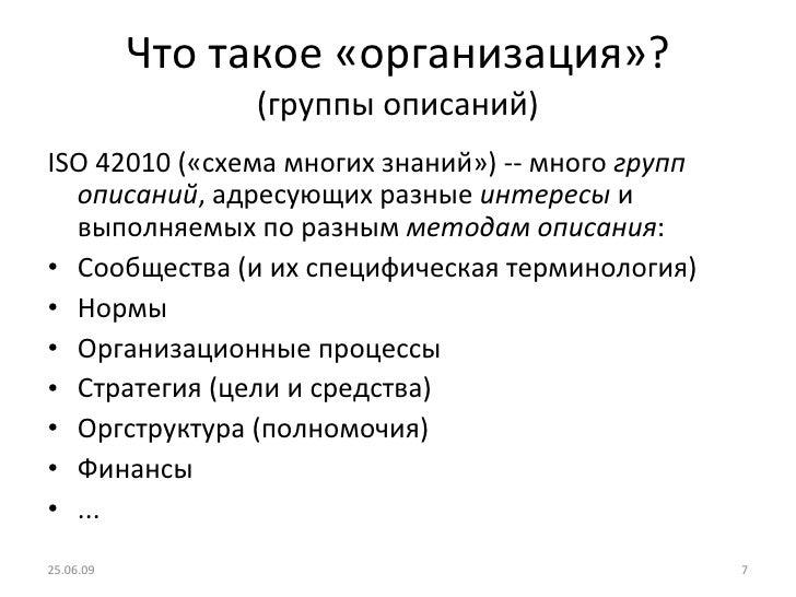 Что такое «организация»? (группы описаний) <ul><li>ISO 42010  («схема многих знаний»)  --  много  групп описаний , адресую...