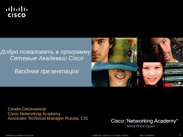 Добро пожаловать в программу  Сетевые Академии Cisco            Вводная презентация   Семён Овсянников   Cisco Networking ...