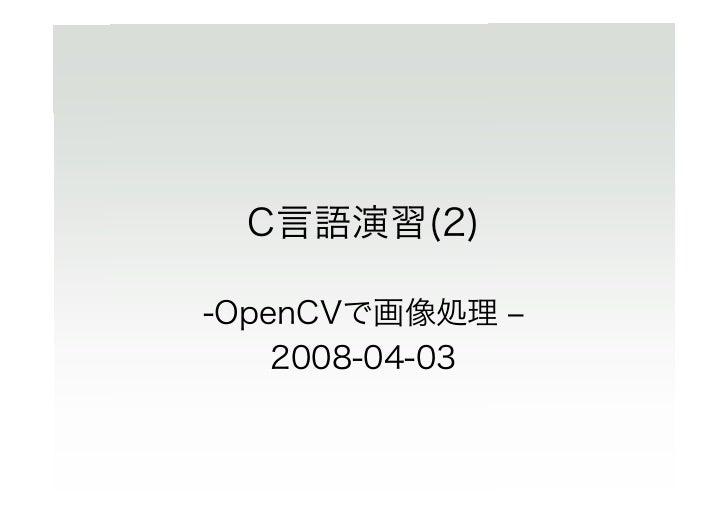 C言語演習(2) - OpenCV  Slide 1