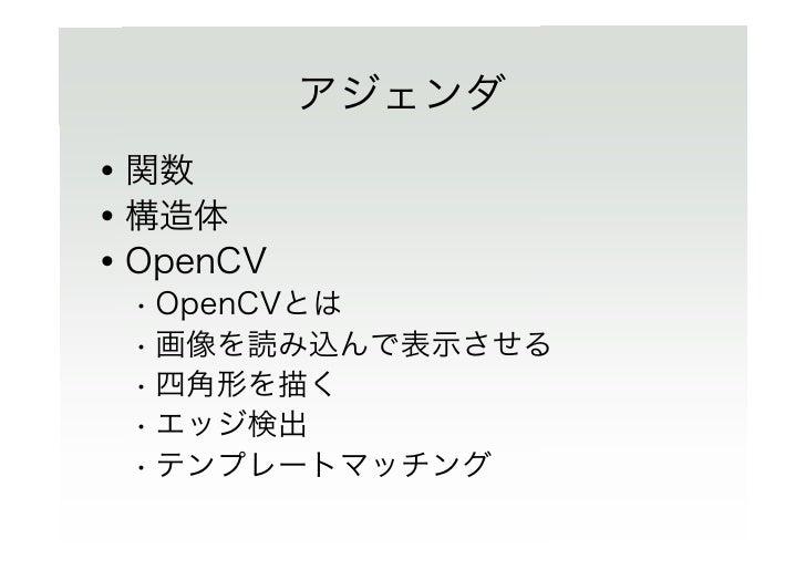 C言語演習(2) - OpenCV  Slide 2