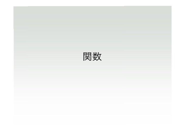 C言語演習(2) - OpenCV  Slide 3