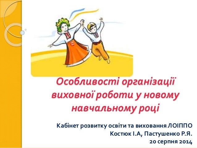 Особливості організації  виховної роботи у новому  навчальному році  Кабінет розвитку освіти та виховання ЛОІППО  Костюк І...