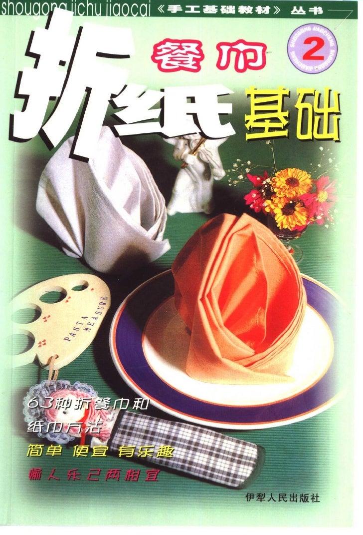 Origami con servilletas japon s - Origami con servilletas ...