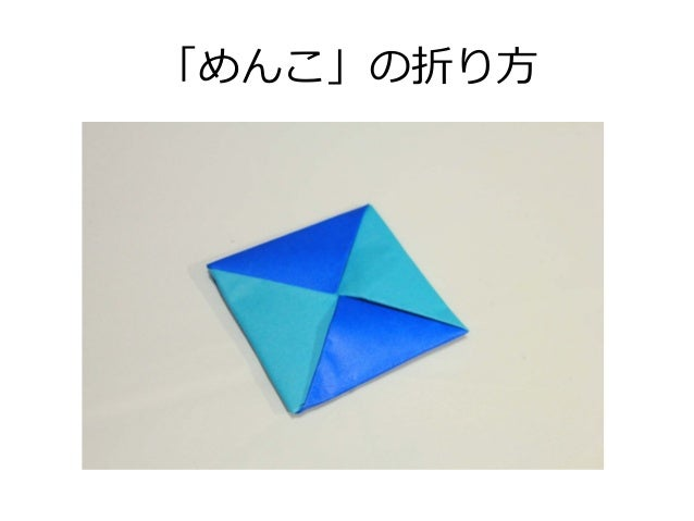 簡単 折り紙 : 折り紙 めんこ : slideshare.net