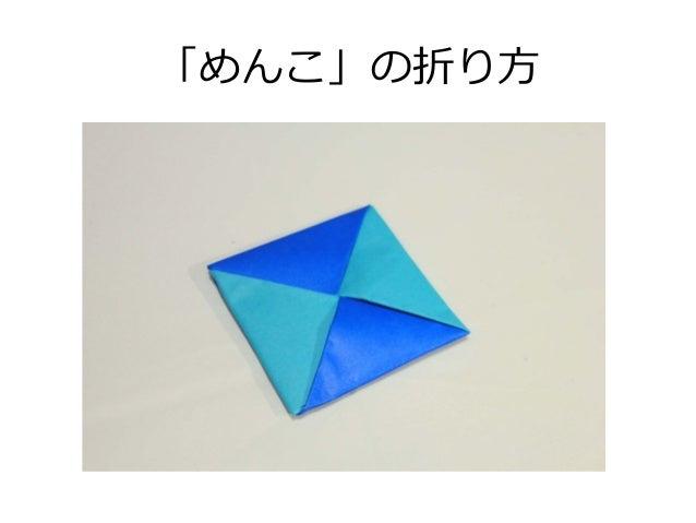 「めんこの折り方」おりがみ:Origami menko   「めんこの折り方」おりがみ:Orig